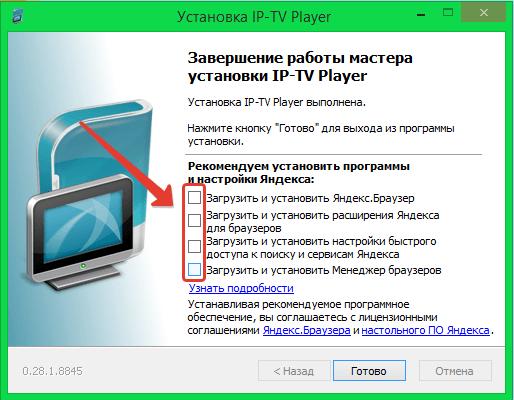 Как настроить IPTV на компьютере