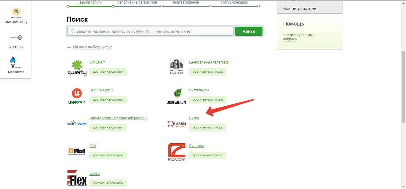Как оплатить интернет Бизби через СбербанкОнлайн