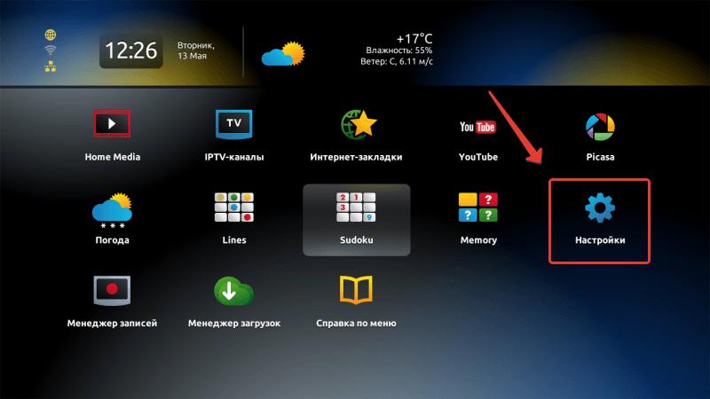 Как настроить IPTV на приставке mag245