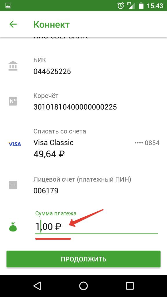 сумма android