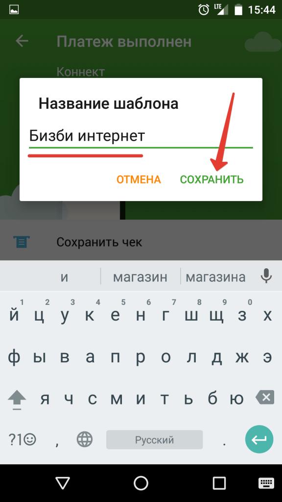 шаблон android