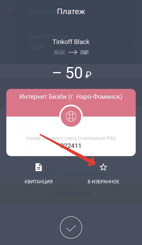 Как оплатить интернет Бизби через Тинькофф