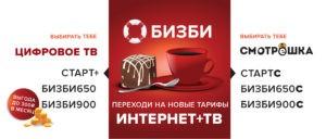 bzb_bnr_1265x539-03