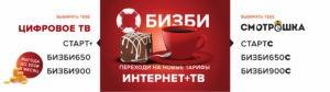 bzb_bnr_1265x539_Artboard_12