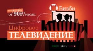 bzb_bnr_540x300-01