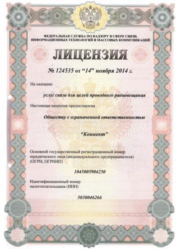 Лицензия №124535