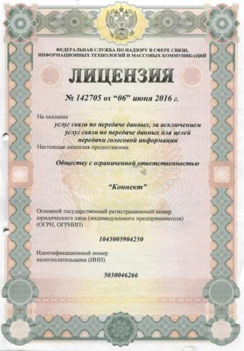 Лицензия №142705