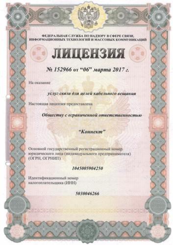 Лицензия №152966
