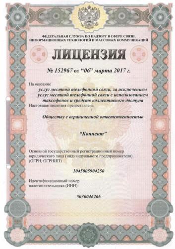 Лицензия №152967