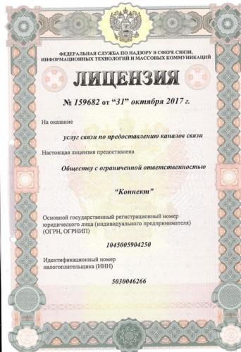 Лицензия №159682