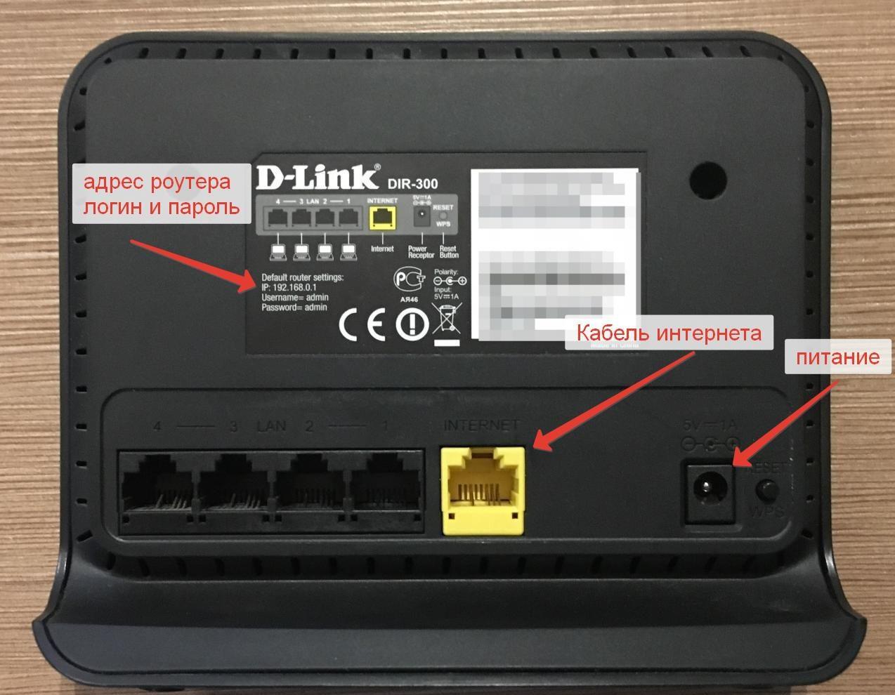 Как настроить роутер D-link